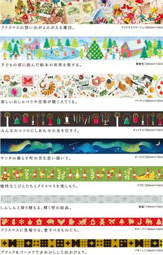 mt christmas 2013 | mt COLLECTION | マスキングテープ「mt」- masking tape -