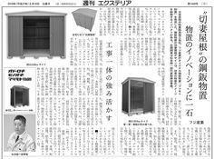 マツモト物置 週刊エクステリア MA 記事 松本雄一郎 YUICHIRO MATSUMOTO #マツモト物置