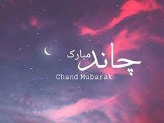 Eid Mubarak Gif, Eid Mubarak Quotes, Eid Mubarak Images, Chand Mubarak Image, Chand Raat Mubarak Images, Chand Rat Mubarak, Eid Images, Ramadan Images, Ramadan Greetings