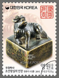 The Seals of the Joseon Dynasty (1st), May 15 2015, Collections of King Heonjong(Ucheonhasa), 조선 왕실의 인장(첫 번째 묶음), 2015년 5월 15일, 우천하사