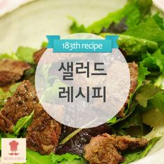 ▶샐러드 레시피◀(소식받기)story.kakao.com/ch/recipestore/app(레시피스토어와 카톡으로 대화하기)me2.do/FkqUiDV1간단하게 한끼를 해결하고 싶다거... A Food, Food And Drink, Diet Recipes, Healthy Recipes, Tasty, Yummy Food, Korean Food, Salad Dressing, Sushi