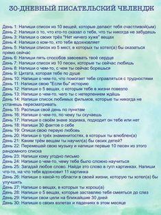 30-дневный челлендж осознанности 30 заданий на 30 дней для наблюдения за своими чувствами, мыслями и реакциями. Порядок выполнения не имеет значения. Оригинал взят с сайта into-mind.com
