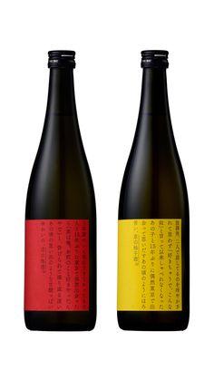 玉乃光酒造株式会社 京の梅酒 / 京の柚子酒  パッケージデザイン