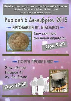 ΜΑΝΤΕΙΟ ΔΩΔΩΝΗΣ ΙΩΑΝΝΙΝΩΝ: Αρτοκλασία της Αδελφότητας Κραψιτών Αθηνών, την Κυ...
