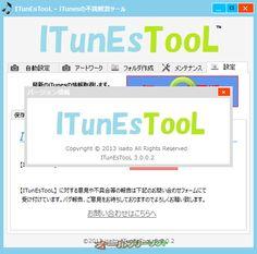 ITunEsTooL 3.0.0.2   ITunEsTooL--バージョン情報--オールフリーソフト