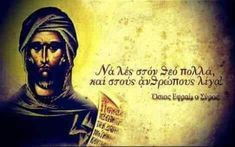 Greek Quotes, Christian Faith, Good To Know, Wise Words, Believe, Spirituality, Life, Icons, Wisdom Sayings