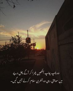 12 Likes, 0 Comments - 𝓟𝓸𝓮𝓽𝓻𝔂 Poetry Quotes In Urdu, All Quotes, Urdu Quotes, Mood Quotes, Life Quotes, Eid Poetry, Poetry Lines, Urdu Words, Book Aesthetic