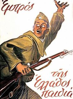 Greek propaganda poster WWII, pin by Paolo Marzioli Ap World History, Greek History, History Facts, Vintage Ads, Vintage Posters, Greek Warrior, National Days, Poster Ads, In Ancient Times