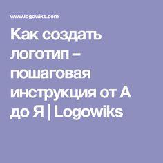 Как создать логотип – пошаговая инструкция от А до Я | Logowiks
