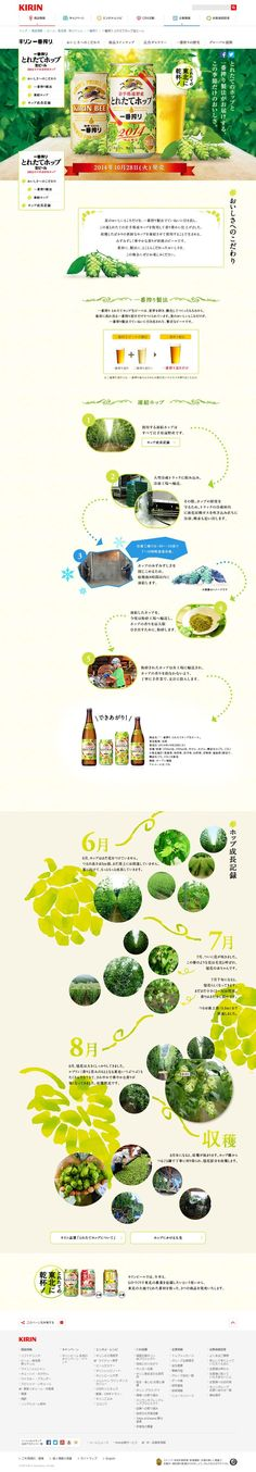 http://www.kirin.co.jp/products/beer/ichiban/toretatehop/ // Hi Friends, look what I just found on #web #design! Make sure to follow us @moirestudiosjkt to see more pins like this   Moire Studios is a thriving website and graphic design studio based in Jakarta, Indonesia.