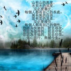 静思语 Wine Hair, Chinese Quotes, Chinese Language, Greed, Life Quotes, Hair Color, Education, Water, Outdoor