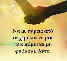 Love Kiss, Greek Quotes, Forever Love, Hugs, Kisses, Trust, Messages, Sayings, Motorbikes