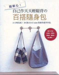 34 Stylish Everday Bags Japanese Sewing Craft by CollectingLife, $23.00