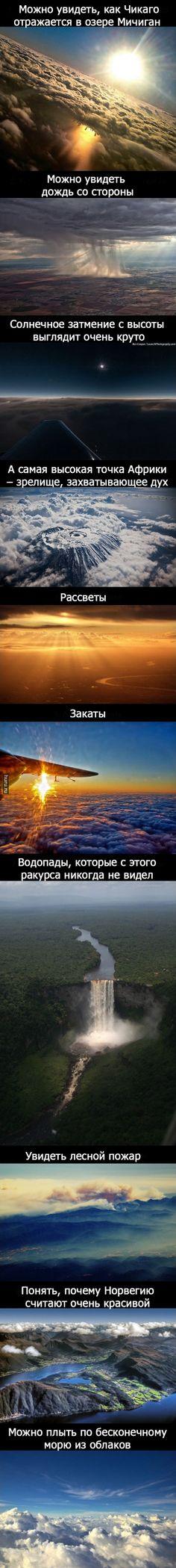 Huru.ru :: Вот почему в самолете нужно садиться у окошка: