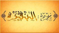 عبد الباسط عبد الصمد ، سورة البقرة كاملة ( الختمة المجودة الأولى ـ الناد...