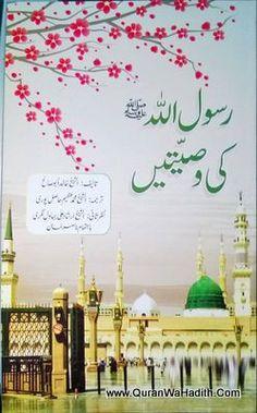 Rasoolullah SAS Ki Wasiyatain