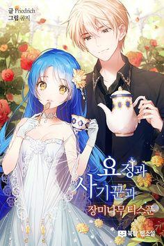 Manga Anime, Cartoon As Anime, Manhwa Manga, Manga Art, Anime Couples Drawings, Cute Anime Couples, Gothic Anime, Manga Covers, Shall We Date