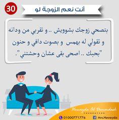 بتصحي زوجك بشوويش #اصحي_بقي_عشان_وحشتني