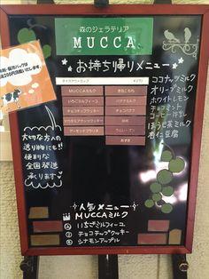 MUCCA ムッカ   アイスクリーム店          香川県木田郡三木町上高岡