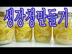 생강을 활용해 뱃살 빼는 법 - YouTube Korean Drinks, Korean Food, A Food, Food And Drink, Diet Recipes, Cooking Recipes, Vegetable Seasoning, No Cook Meals, Dishes