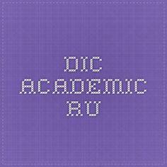 Государственные крестьяне dic.academic.ru