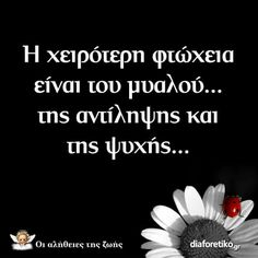 Big Words, Greek Words, What Is Love, My Love, Greek Quotes, Picture Quotes, Best Quotes, Wisdom, Thoughts