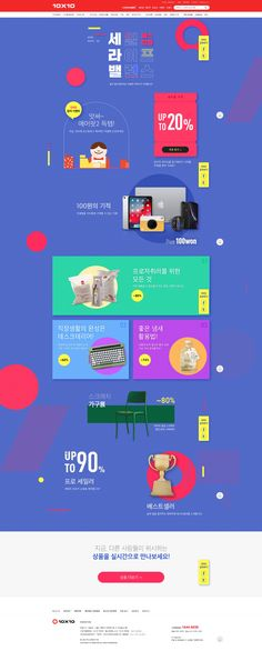 #구도 #패턴 #쿠폰 #색감 Event Landing Page, Event Page, Page Layout, Layout Design, Event Banner, Promotional Design, Ui Web, Web Design Inspiration, Event Design