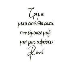 Greek Quotes, Love Story, How Are You Feeling, Relationship, Facts, Thoughts, Feelings, Sayings, My Love