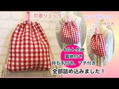Pouch, Wallet, Handmade Bags, Bag Making, Drawstring Backpack, Backpacks, Sewing, How To Make, Youtube