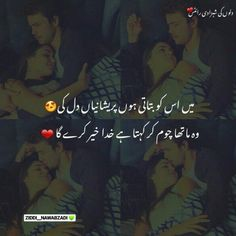 Love My Wife Quotes, Special Love Quotes, Rumi Love Quotes, Poetry Quotes In Urdu, Love Poetry Urdu, Positive Quotes, Daily Quotes, Romantic Poetry For Husband, Love Romantic Poetry