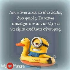 Lol Funny Greek Quotes, Greek Memes, Minion Jokes, Minions Quotes, Bring Me To Life, Funny Statuses, Beautiful Words, Funny Photos, Picture Quotes