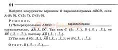 ГДЗ 11 - ответы по геометрии 9 класса, рабочая тетрадь Атанасян