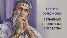 Советы от самого мудрого человека мира!