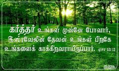 Desktop Free Download Tamil Bible Words