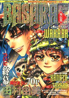 Basara, Anime Tattoos, Book Writer, Comics Girls, Japanese Culture, Manga Art, Comic Book, Heaven, Cover
