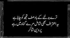 یہ اعتراف بھی ----  اے.ایچ Parveen Shakir, Meaning Of Life, Sufi, Urdu Quotes, Urdu Poetry, Deep Thoughts, Motto, Love Quotes, Literature