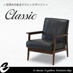 【楽天市場】ソファ> 1人掛けソファー:家具のe-Line