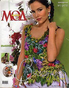 Журнал МОД №478 Вязание. Крючок.