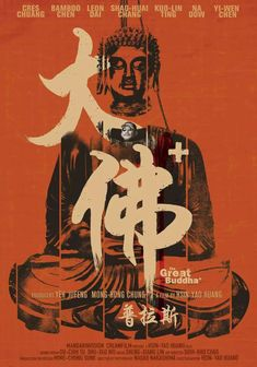 The Great Buddha+ Chen, Buddha, Best Movie Posters, Japanese Graphic Design, Identity Art, Krishna Art, Action Movies, Design Reference, Art Direction