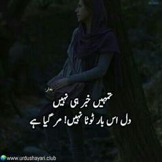 mera dil thik thk h Love My Parents Quotes, Soul Love Quotes, Love Quotes Poetry, Best Urdu Poetry Images, Love Poetry Urdu, My Poetry, Deep Poetry, Spirit Quotes, Sassy Quotes