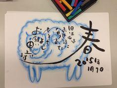 ゆる文字年賀状2015
