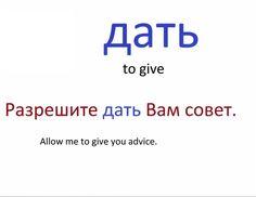 Bulgarian Language, Russian Language, La Palma Canary Islands, English, Words, Russian Alphabet, Languages, Learn English, English Language