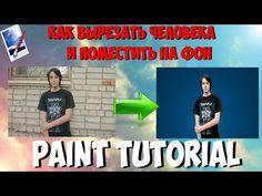 Как вырезать человека в Paint и добавить на фон / PAINT TUTORIAL - YouTube