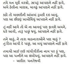 1000 images about gujarati on pinterest quotes koi and for Koi 5 kavita