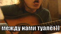 ТАЕТ ЛЁД (Грибы cover)   МОИСЕЙ ВЕЛИКАНОВ   между нами тает лед пародия ...