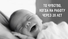 35 самых приятных ощущений в мире. Потому что счастье – оно в мелочах Funny Babies, Children, Kids, Jokes, Positivity, Cute, Baby, Philosophy, Embroidery