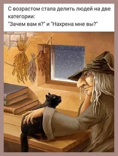 Russian Quotes, Funny Phrases, Iphone Wallpaper, The Secret, Jokes, Motivation, Fictional Characters, Animals, Thoughts