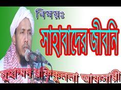 সাহাবাদের জীবনি Final Waz- Advocate Rafiqulla Afsari Bangla New Tafsir Q...