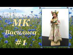(1) МК Василиса-красавица.Часть 1 - YouTube