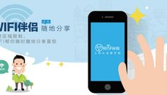 Popular Chinese app for using wifi without a password gets $10M funding, and we take it for a spin